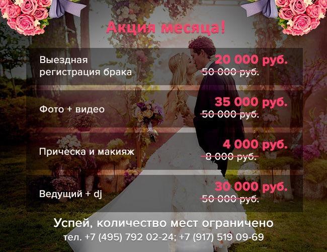 Услуги визажиста на свадьбу Москва, Московская область