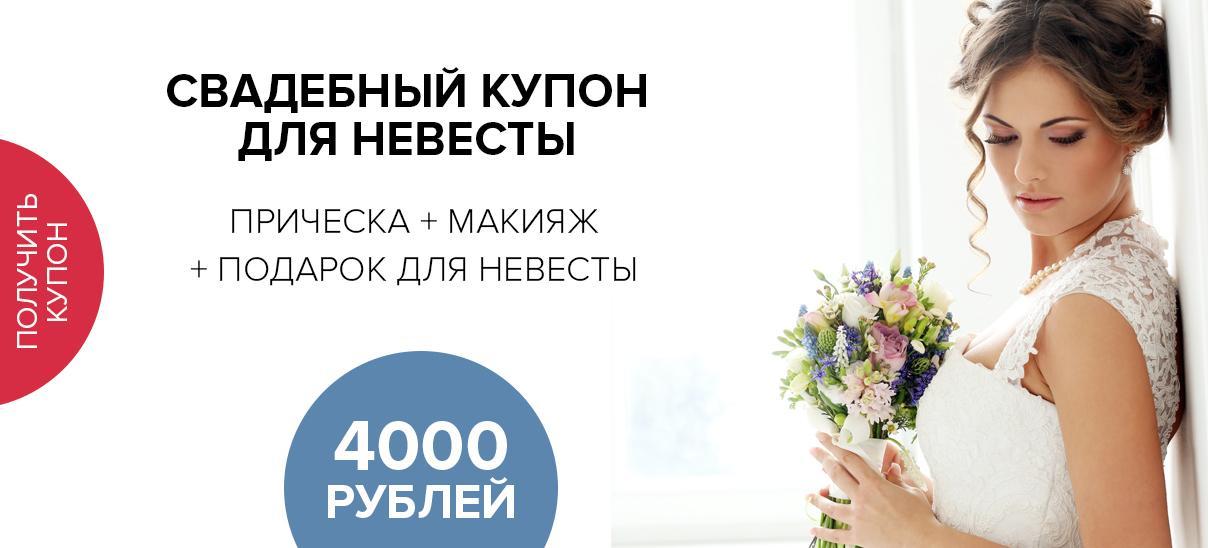 Парикмахер на дом Москва, Московская область