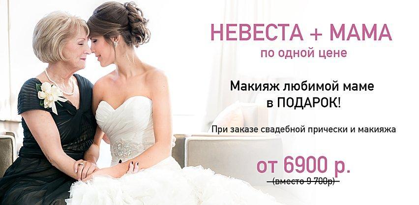 Прическа и макияж на дому Москва, Подмосковье