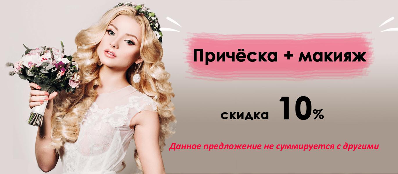 Парикмахер визажист в Москве